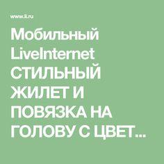 Мобильный LiveInternet СТИЛЬНЫЙ ЖИЛЕТ И ПОВЯЗКА НА ГОЛОВУ С ЦВЕТКОМ ДЛЯ МАЛЕНЬКОЙ МОДНИЦЫ.   Irina_Karpenko - Дневник Irina_Horn  