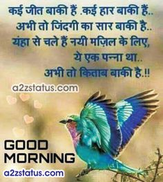 Good Morning Husband Quotes, Good Morning In Hindi, Gud Morning Images, Happy Morning Quotes, Morning Prayer Quotes, Good Day Quotes, Good Morning Flowers, Morning Greetings Quotes, Good Morning Picture