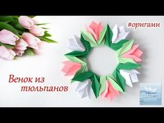 Look at the webpage to read more about Origami Paper Folding Origami Wreath, Origami Star Box, Origami Ball, Origami Fish, Origami Folding, 3d Origami, Origami Stars, Origami Paper, Origami Ideas