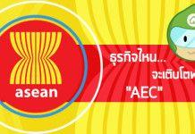 """ธุรกิจไหน…จะเติบโตพร้อม """"AEC"""""""