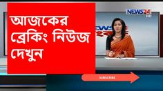 Bangla news today 1 March 2017 NEWS24 news 1 March 2017 watch today bangla news https://youtu.be/icczrkDC9kE