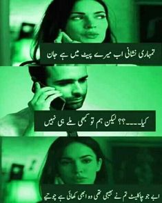 nailed it 😂😂 Urdu Funny Quotes, Urdu Funny Poetry, Cute Funny Quotes, Very Funny Jokes, Funny Puns, Best Quotes, Wise Qoutes, Love Poetry Images, Best Urdu Poetry Images
