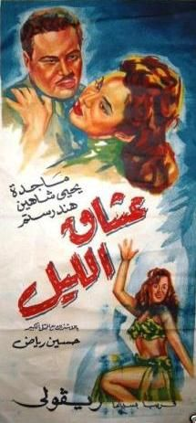 1957 Arab Actress, Egypt Movie, Cinema Posters, Movie Posters, Egyptian Movies, My Past, Middle East, Vegetable Garden, Fictional Characters