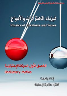 Semiconductor Physics, Waves, Books, Libros, Book, Ocean Waves, Book Illustrations, Beach Waves, Libri