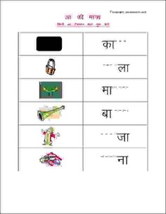 printable hindi worksheets to practice aa ki matra ideal for grade 1 students or those learning. Black Bedroom Furniture Sets. Home Design Ideas