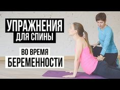 УПРАЖНЕНИЕ МЫШЦ СПИНЫ перед родами с тренером, как заниматься? Марина Ведрова - YouTube