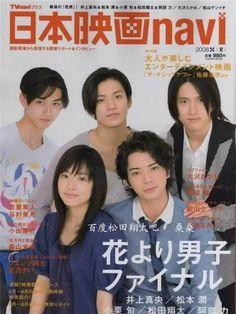Jun Matsumoto, Shun Oguri, Boys Over Flowers, Drama Series, Hana, Kpop, Movies, Movie Posters, Films