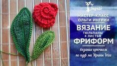 ❦ Уроки Вязания ❦ Фриформ крючком ❦ Вязаные тюльпаны ч. 4 листики