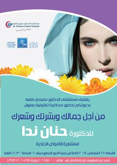Lecture of order and beauty of your skin and your hair for a doctor / Hanan Nada in Wednesday, August 27th at 12:30 pm  محاضرة تثقيفيه من اجل جمالك وبشرتك وشعرك للدكتورة / حنان ندا في الاربعاء 27 أغسطس الساعة ظهرا12:30