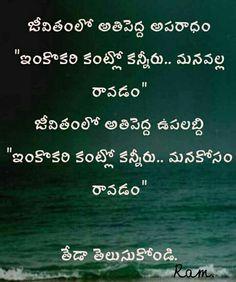 239 Best Telugu quotes images in 2019   Telugu, Quotations