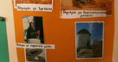 Ιδέες για το νηπιαγωγείο(εποπτικό υλικό,δραστηριότητες,κατασκευές). Preschool Classroom, Blog, Blogging