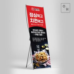 21 Restaurant, Bunting Design, Food Branding, Bunting Banner, Banner Template, Editorial Design, Cool Designs, Join, Layout