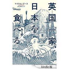 Amazon.co.jp: 英国一家、日本を食べる 亜紀書房翻訳ノンフィクション eBook: マイケル・ブース: 本
