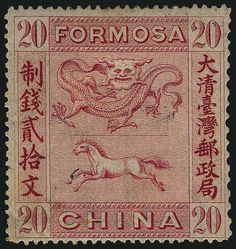 CHINA, Formosa, 1888, 20c Red, Unissued Horse and Dragon (Chan F16). Original gum, h.r., deep rich color, light crease, black manuscript notation on reverse and small stray marks on front, otherwise Fine and scarce, these stamps were printed by Bradbury, Wilkinson & Co. but were never issued Estimate 300.00-400.00 USD
