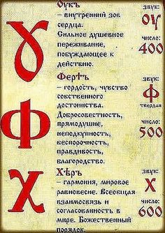 Ancient Alphabets, Wiccan Magic, Russian Language, Calligraphy Letters, Russian Art, Illuminated Manuscript, Sacred Geometry, Runes, Initials