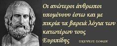 Ευριπίδης Stealing Quotes, Classical Athens, Ancient Beauty, Word Out, Greek Quotes, Beautiful Mind, Ancient Greek, Wisdom Quotes, Picture Quotes