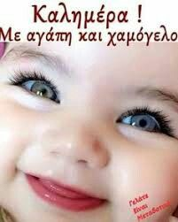 Cute Baby Girl, Cute Babies, Greek Quotes, Beautiful Children, Good Morning, Happy, Cartoons, Pictures, Drink