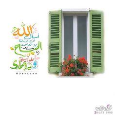صورصباح الخير جديده 2020 بطاقات صباح الخير اسلامية ادعية صباحية دينية Morning Msg Good Morning Greetings