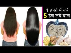 How To Grow Long & Thick Hair Fast - Ginger/Garlic Hair Mask | PrettyPriyaTV - YouTube