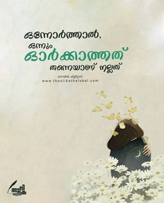 Trendy ideas for plants quotes smile Heart Quotes, Smile Quotes, Sad Quotes, Qoutes, Inspirational Quotes, Love Quotes In Malayalam, Plants Quotes, Interesting Quotes, Nature Quotes