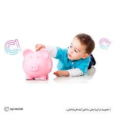 💳 عضویت در آیریا یعنی ساختن آینده فرزندانمان...    @ayriaclub  www.myayria.com