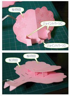 【作り方と型紙】桜のポップアップカード | ポップアップカード(pop up card) by Kagisippo