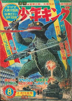 Guilala, THE X FROM OUTER SPACE, on the cover of Weekly SHONEN KING.