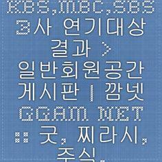 KBS,MBC,SBS 3사 연기대상 결과 > 일반회원공간 게시판   깜넷 ggam.net :: 굿, 찌라시, 주식, 비트코인, 게임