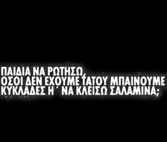 #kyklades ή #salamina