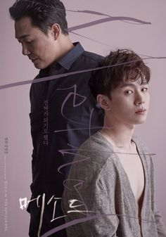 Method movie korean Korean Celebrities, Korean Actors, Lee Min, Park Sung Woong, Jin, Korean Drama Movies, Korean Dramas, Romance, Dave Matthews