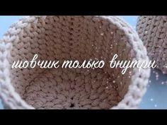 Как сделать стенки без просветов у вязаной корзинки. - YouTube