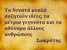 Αποτέλεσμα εικόνας για ο τοιχος ειχε τη δικη του υστεριαwww.SELLaBIZ.gr ΠΩΛΗΣΕΙΣ ΕΠΙΧΕΙΡΗΣΕΩΝ ΔΩΡΕΑΝ ΑΓΓΕΛΙΕΣ ΠΩΛΗΣΗΣ ΕΠΙΧΕΙΡΗΣΗΣ BUSINESS FOR SALE FREE OF CHARGE PUBLICATION Funny Greek Quotes, Funny Quotes, Motivational Thoughts, Inspirational Quotes, Stealing Quotes, Unique Quotes, Greek Words, Wise Quotes, Picture Quotes