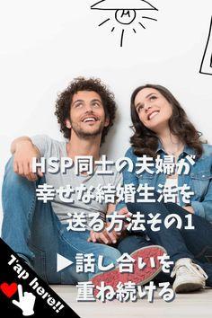 HSPでとても繊細な夫婦が、どのようにして幸せに日々過ごしているのか。私と妻の実例を挙げつつ、秘訣をご紹介します。#HSP #HSPあるある #繊細さん Couples, Couple