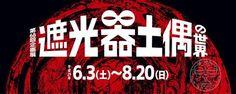 企画展「遮光器土偶の世界」開催中 8月20日まで、岩手県立博物館 | テクノロジーニュース | はめにゅー