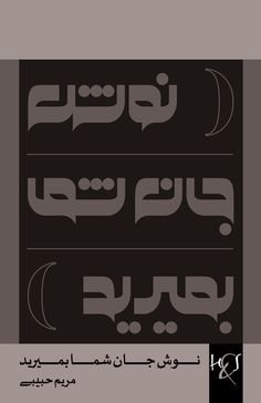 Bon appetite, you have to die | Cover Design: Kourosh Beigpour #typography #persiantypography #arabictypography #arabic #Iran #font #poster #book #cover #calligraphy #vector #graphic #middleeast #losAngeles #arabictype #kourosh #beigpour #kouroshbeigpour #letterform #logotype