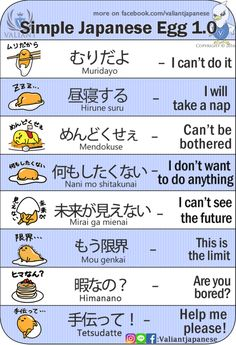 valiantschool: Simple Japanese : Egg 1.0 Follow us at...