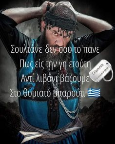 Greek Quotes, Love, Amor
