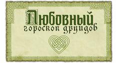 Любовный гороскоп друидов | Магия Шувани