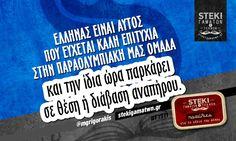 Έλληνας είναι αυτός  @mgrigorakis - http://stekigamatwn.gr/f1511/