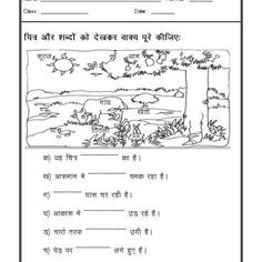 Hindi Worksheet - Picture Description-01