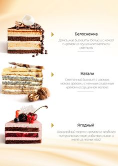 Cake or Death – Cake Decororations Baking Recipes, Cake Recipes, Dessert Recipes, Inside Cake, Russian Cakes, Cake Decorating Piping, Cupcake Cakes, Cupcakes, Dessert Decoration