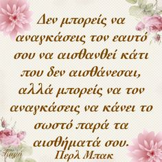 Greek Quotes, Say Something, Paracord, Sayings, Lyrics, Parachute Cord, Quotations, Idioms, Quote