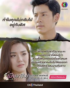 "565 Suka, 0 Komentar - Ch3Thailand (@ch3thailand) di Instagram: ""ความผิดในอดีต ทำให้ดาวไม่กล้ากลับไป😭 #เมียอาชีพตอนจบ คืนนี้ ⏰เวลา 20.20 น. ทาง #ช่อง3กด33…"" Perfect Wife, 21st, Perfect Woman"