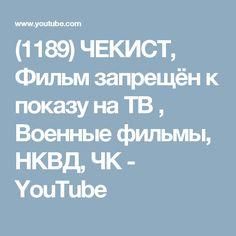 (1189) ЧЕКИСТ, Фильм запрещён к показу на ТВ , Военные фильмы, НКВД, ЧК - YouTube