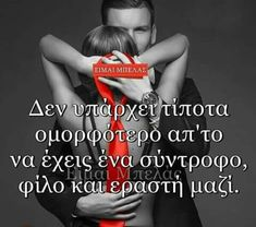 Greek Words, Greek Quotes, Jokes, Romance, Advice, Messages, Thoughts, Feelings, Couples