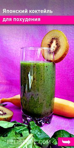 Японский коктейль для похудения. Пейте этот вкусный напиток вместо завтрака, чтобы сбросить вес быстро и без вреда для здоровья! Diet Recipes, Snack Recipes, Healthy Recipes, Herbal Remedies, Natural Remedies, Funny Diet Quotes, Diet Inspiration, Best Diet Plan, Dukan Diet
