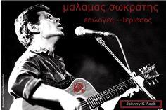 ΜΑΛΑΜΑΣ ΣΩΚΡΑΤΗΣ επιλογες mix Ierissos Greek Music, Good Music, Dance, Rock, Concert, Movies, Movie Posters, Dancing, Film Poster