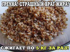 Как похудеть эффективно.: ГРЕЧКА! СТРАШНЫЙ ВРАГ ЖИРА! Diet Recipes, Cooking Recipes, Healthy Recipes, Food N, Food And Drink, Get Skinny Fast, Eastern European Recipes, Vegetarian Protein, Diet Challenge