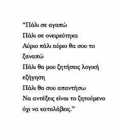 Δημουλά Break Up Quotes, Hurt Quotes, Wisdom Quotes, Me Quotes, Greek Love Quotes, Greek Words, Interesting Quotes, Thoughts And Feelings, Quote Of The Day