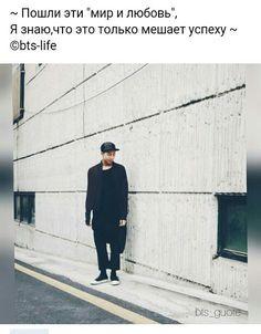 Namjoon, Taehyung, My Life My Rules, Bts Quotes, Bts Wallpaper, Bts Memes, Army, Kpop, Motivation